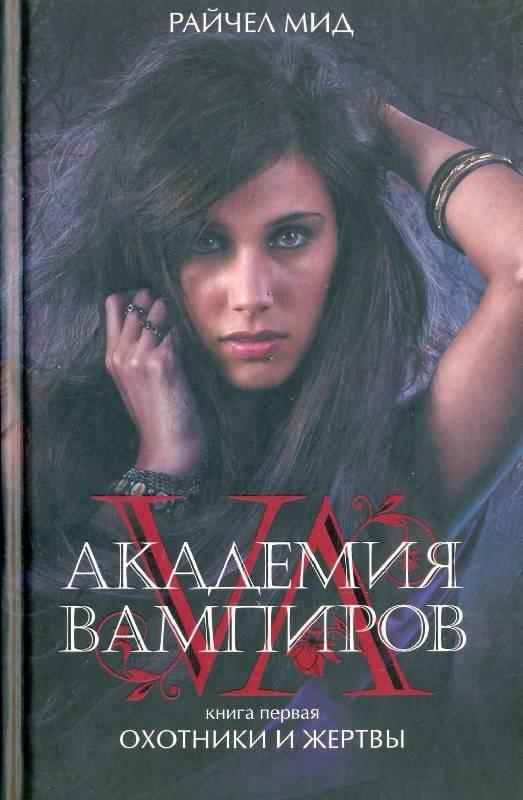 Книги академия вампиров последняя жертва скачать бесплатно