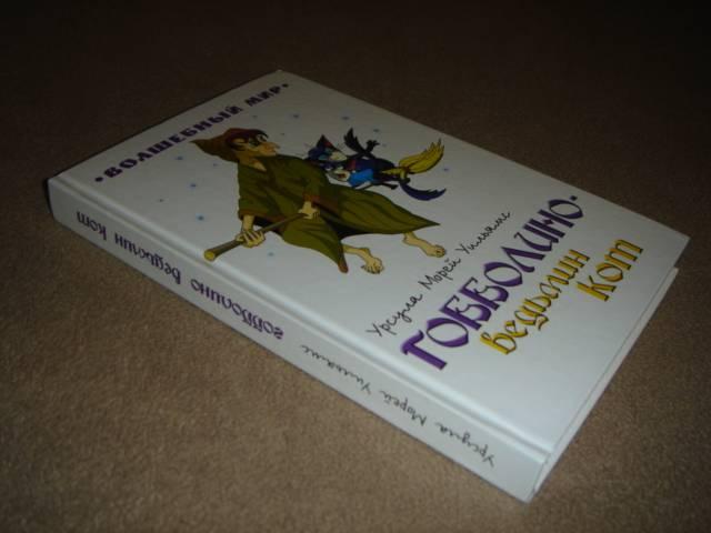 Иллюстрация 1 из 10 для Гобболино - ведьмин кот: Сказочная повесть - Урсула Уильямс | Лабиринт - книги. Источник: Maxima