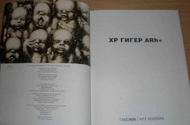 Иллюстрация 1 из 26 для XP Гигер ARh+ - Ханс Гигер | Лабиринт - книги. Источник: Snowblood