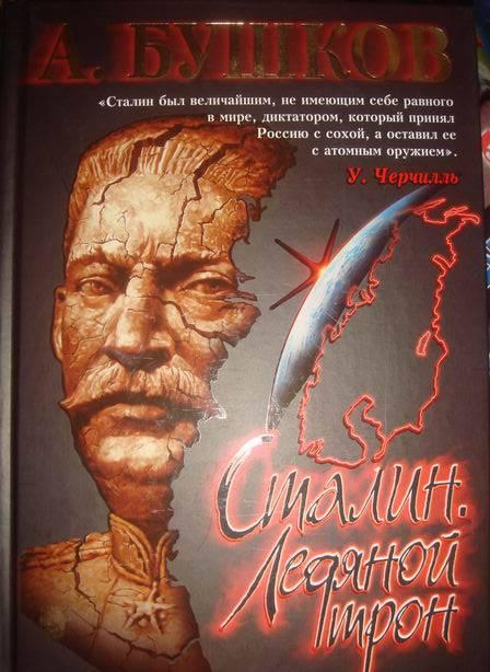 Иллюстрация 1 из 10 для Сталин. Ледяной трон - Александр Бушков | Лабиринт - книги. Источник: lettrice