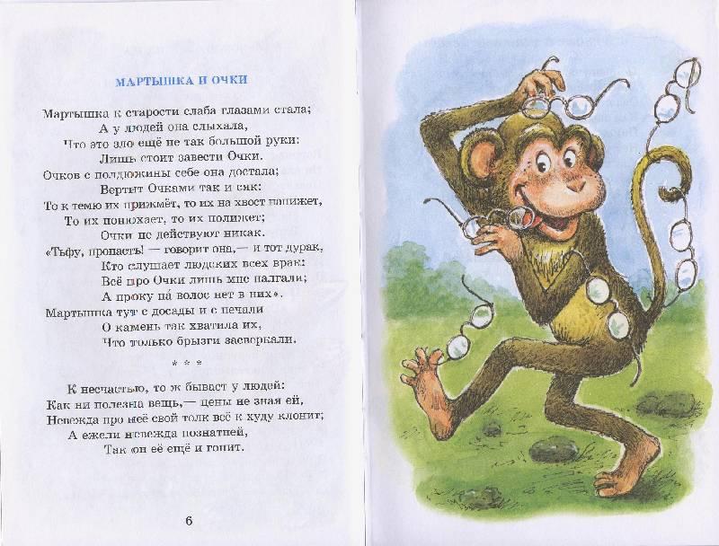 Мартышка и очки скачать книгу