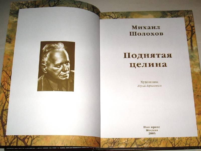 Презентация Михаил Шолохов Судьба человека  скачать
