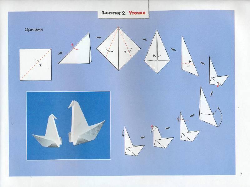 Оригами птица из бумаги лебедь 175