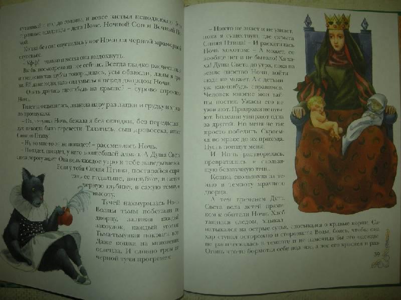 сказка 14 принц