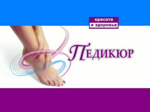Иллюстрация 1 из 4 для Педикюр (DVD) - Максим Матушевский | Лабиринт - видео. Источник: Флинкс