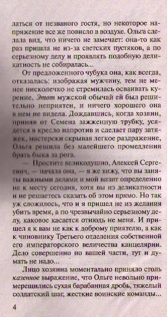 Иллюстрация 1 из 2 для Колдунья-беглянка - Александр Бушков | Лабиринт - книги. Источник: Ya_ha
