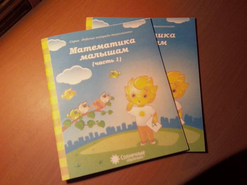 Иллюстрация 1 из 8 для Математика малышам. Часть 2. Тетрадь для рисования. Солнечные ступеньки | Лабиринт - книги. Источник: Марина В.