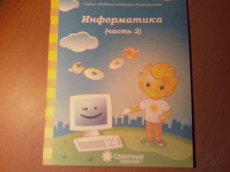 Иллюстрация 1 из 23 для Информатика. Часть 2. Для детей 4-5 лет. Солнечные ступеньки | Лабиринт - книги. Источник: Марина В.