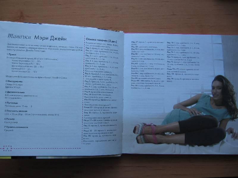 Иллюстрация 1 из 22 для Вязаные носки, гетры, варежки и перчатки   Лабиринт - книги. Источник: Red cat ;)