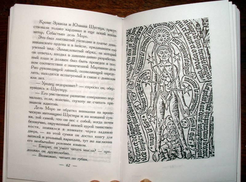 Иллюстрация 1 из 11 для Счастье. История удивительной любви чудовища. Книга 2 - Карл-Йоганн Вальгрен | Лабиринт - книги. Источник: Бривух