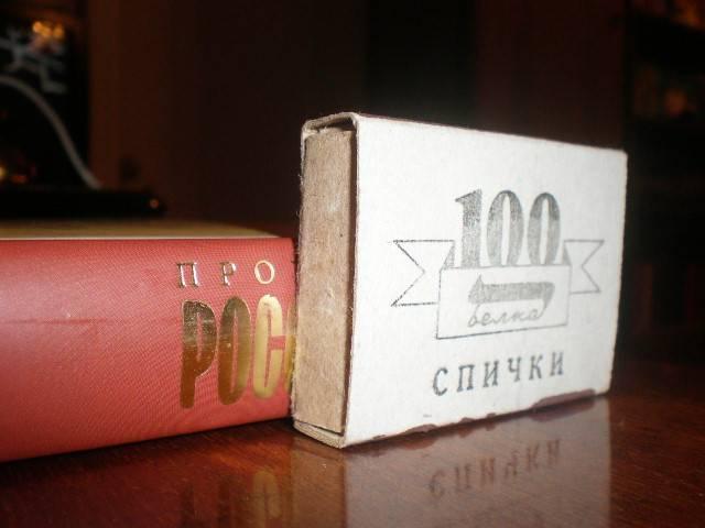 Иллюстрация 1 из 5 для Проект Россия | Лабиринт - книги. Источник: Amid