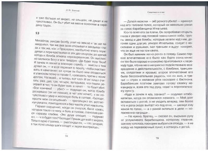 Иллюстрация 1 из 2 для Севастопольские рассказы - Лев Толстой | Лабиринт - книги. Источник: Клёпа