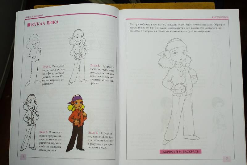Иллюстрация 1 из 4 для Уроки рисования. Большая книга раскрасок - Виктор Хрусталев   Лабиринт - книги. Источник: вера_о