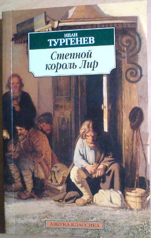 Иллюстрация 1 из 3 для Степной король Лир - Иван Тургенев | Лабиринт - книги. Источник: лошадка