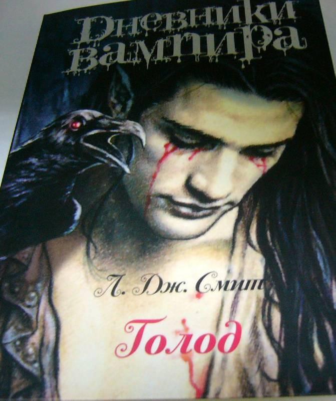 Скачать книгу дневники вампиров голод