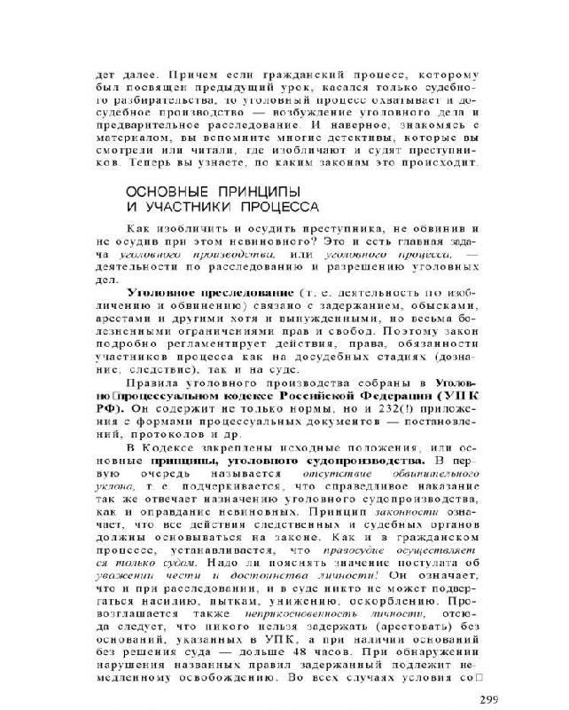 Ключ к за семью печатями равенхарст читать