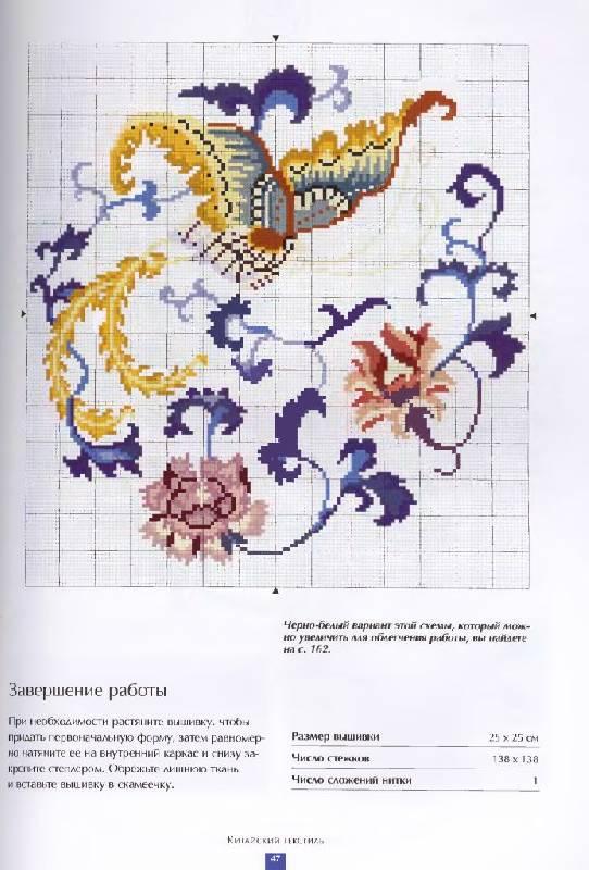 Схемы вышивки крестом схемы китайские мотивы 9