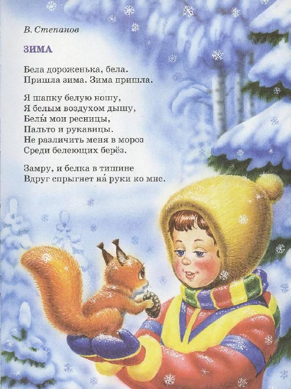 стихи для детей о знакомстве
