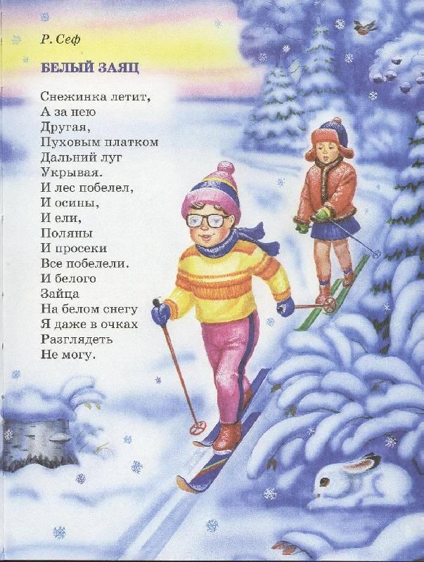 Иллюстрация 7 из 35 для волшебница зима