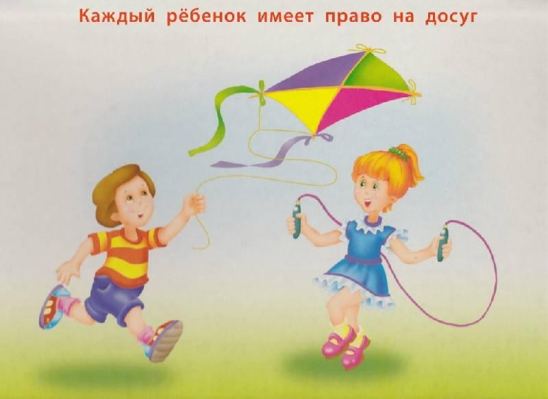 Иллюстрация 5 из 17 для права ребенка