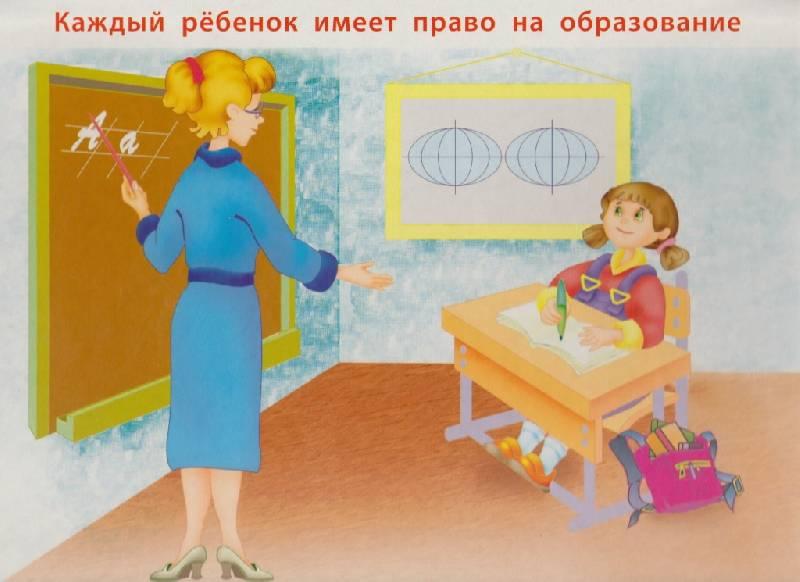 Иллюстрация 6 из 17 для права ребенка