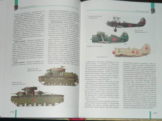 А. Митяев Книга Будущих Командиров
