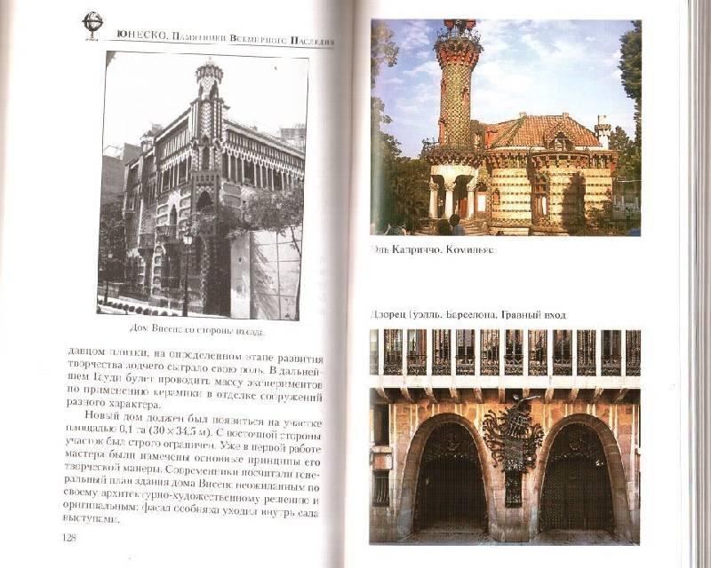 Иллюстрация 1 из 21 для Барселона и шедевры Гауди - Светлана Хворостухина | Лабиринт - книги. Источник: Sta$