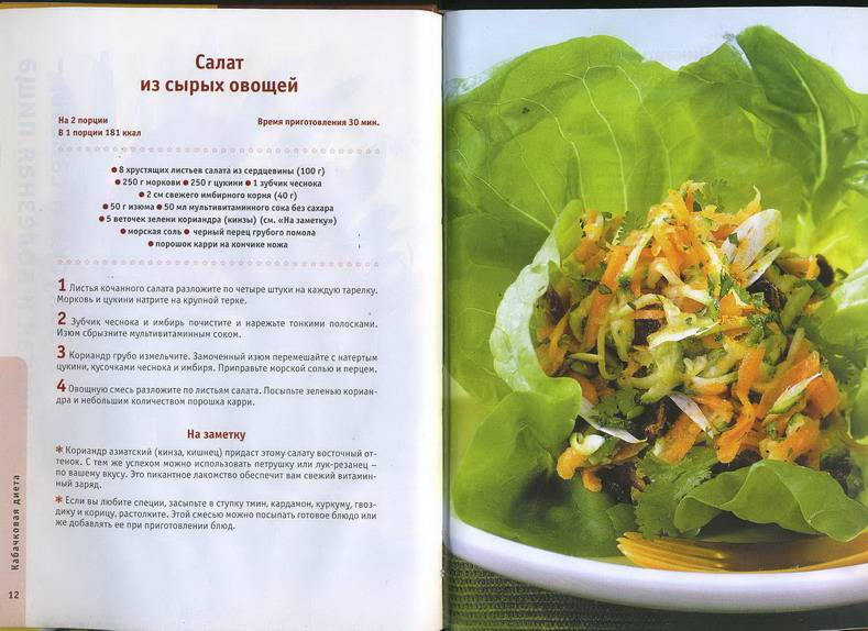 Иллюстрация 1 из 3 для Кабачковая диета. Минимум калорий - максимум результата - Роза Донхаузер | Лабиринт - книги. Источник: Machaon