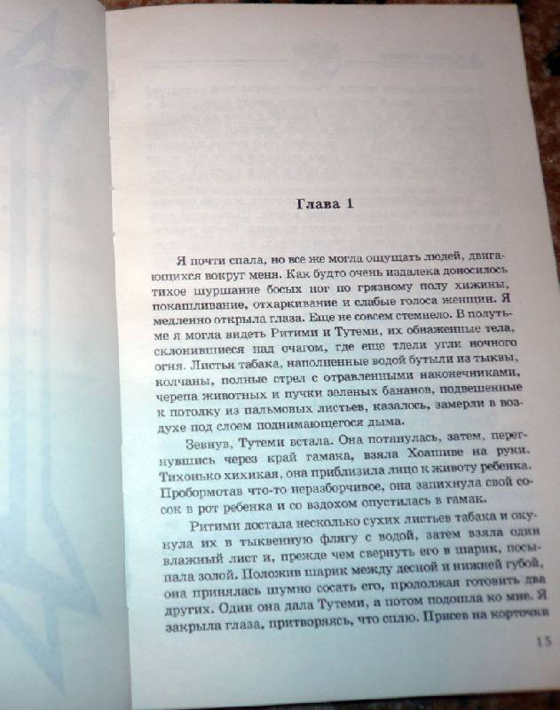 Иллюстрация 1 из 4 для Шабоно - Флоринда Доннер | Лабиринт - книги. Источник: Кнопа2