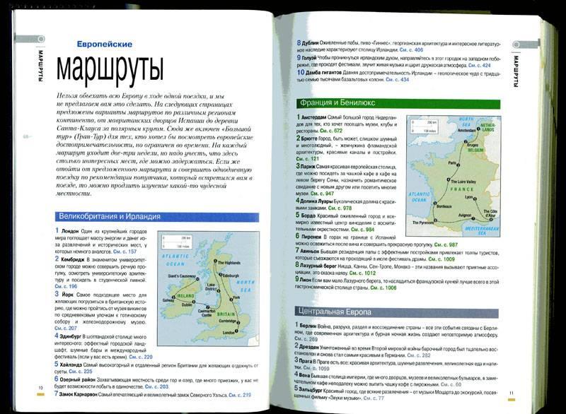 Иллюстрация 1 из 16 для Европа. Самый подробный и популярный путеводитель в мире - Адамкзак, Браун, Бусфилд | Лабиринт - книги. Источник: izzy-mouse