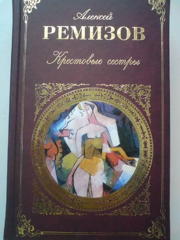 Иллюстрация 1 из 6 для Крестовые сестры - Алексей Ремизов | Лабиринт - книги. Источник: лошадка