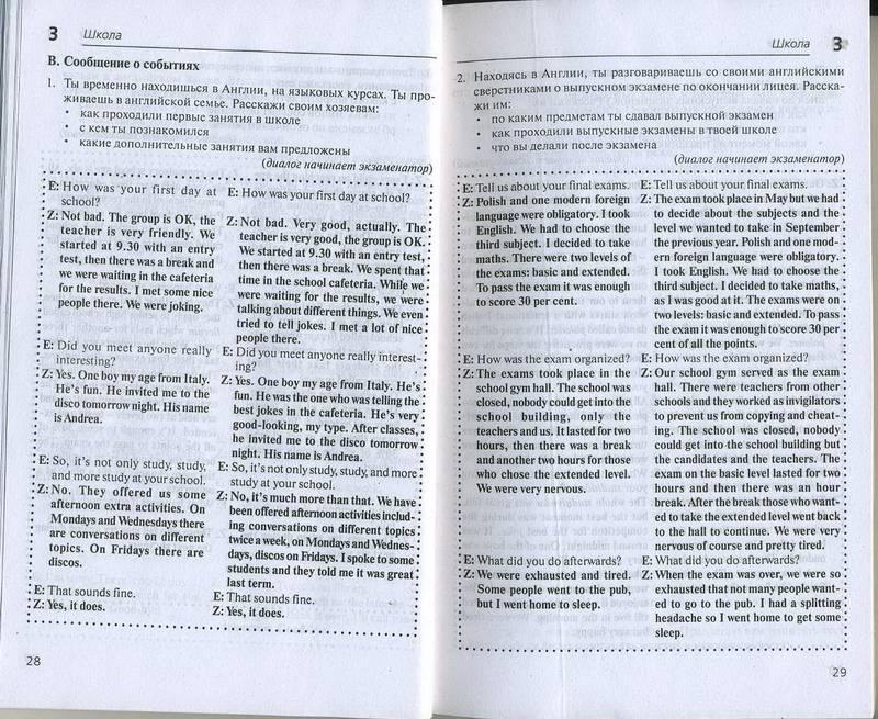 образцы вступительных экзаменов по английскому - фото 3