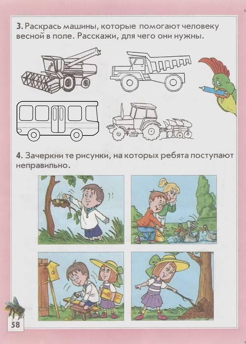 Иллюстрация 11 к книге Здравствуй мир! Пособие по ознакомлению с