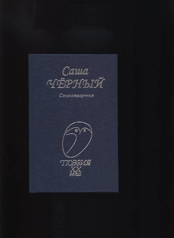 Иллюстрация 1 из 13 для Стихотворения - Саша Черный | Лабиринт - книги. Источник: Романтик-Негодяй