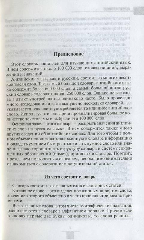 Иллюстрация 1 из 4 для Англо-Русский словарь - Марк Дубровин | Лабиринт - книги. Источник: Machaon
