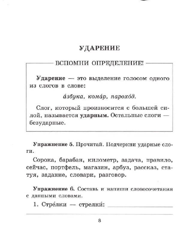 Иллюстрация 1 из 25 для Правила и упражнения по русскому языку. 2 класс - Ольга Ушакова | Лабиринт - книги. Источник: Юта