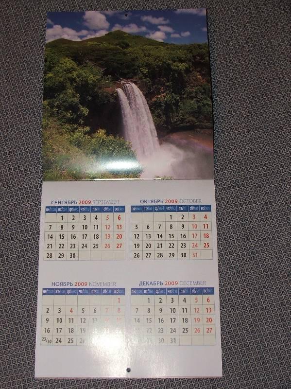 Иллюстрация 1 из 6 для Календарь. 2010 год. Гармония и энергия воды (45905) | Лабиринт - сувениры. Источник: Сороконожка