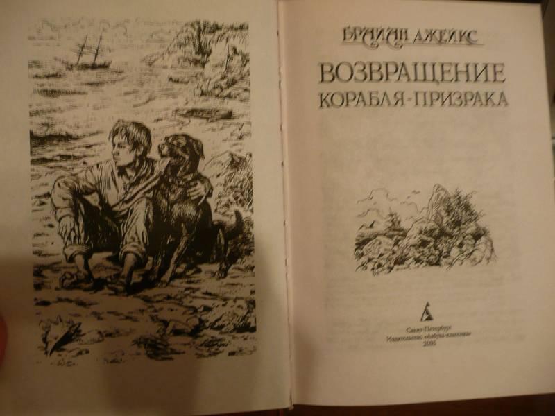 Иллюстрация 1 из 15 для Возвращение корабля-призрака: Приключенческий роман - Брайан Джейкс   Лабиринт - книги. Источник: КалинаМалина