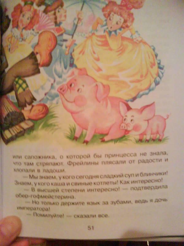Иллюстрация 1 из 26 для Сказки Андерсена +CD. Сказка за сказкой - Ханс Андерсен   Лабиринт - книги. Источник: torisob