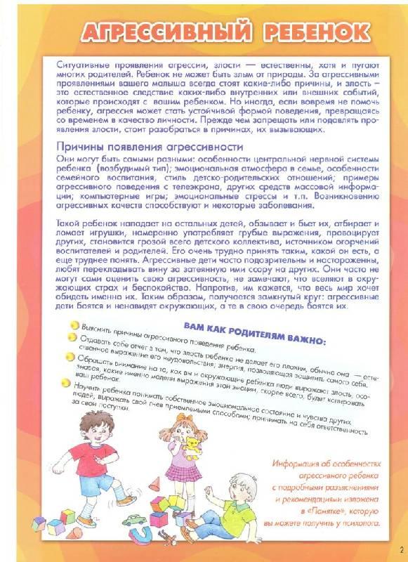 Консультация для родителей физическое оборудование