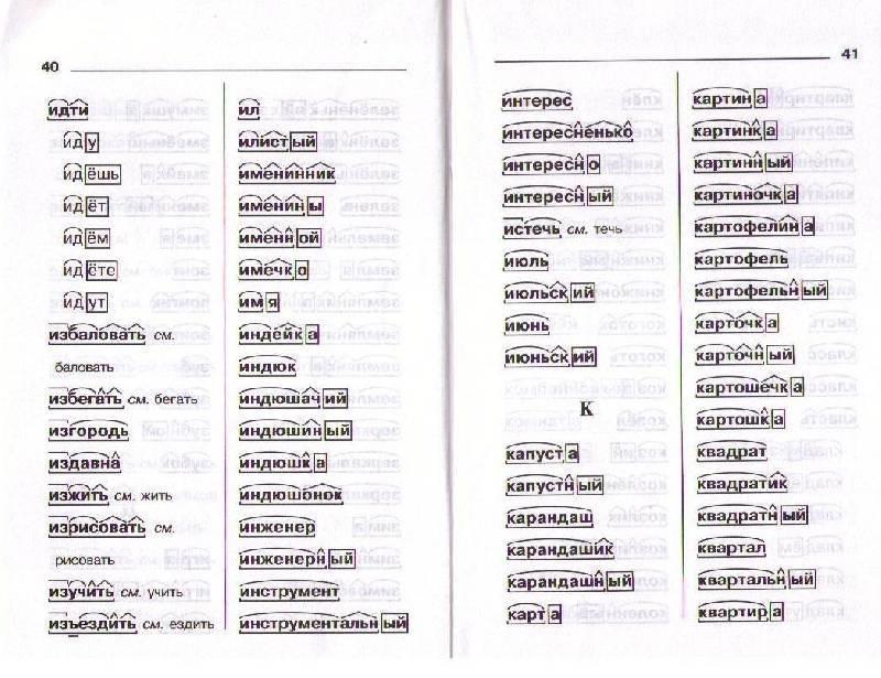 """Иллюстрация 13 к книге  """"Разбор слова по составу.  Словарик школьника. """", фотография, изображение, картинка."""