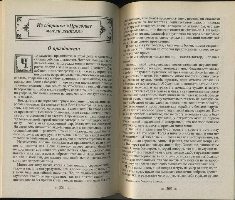Пятая иллюстрация к книге трое в одной