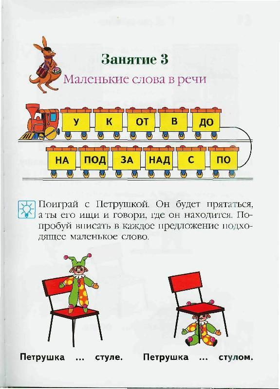 Книга 978-5-699-63244-2 хочу читать: для детей 5-6 лет