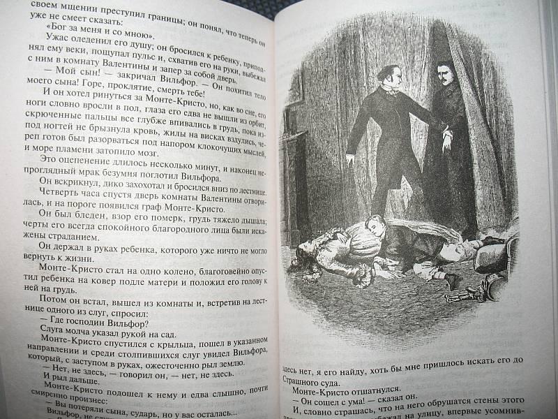 Скачать книгу граф монте кристо 2 том