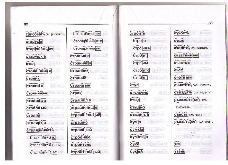 """Иллюстрация 18 к книге  """"Разбор слова по составу.  Словарик школьника. """", фотография, изображение, картинка."""