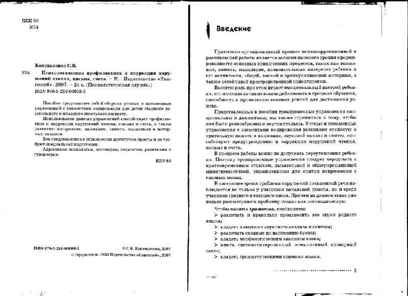 Иллюстрация 1 из 4 для Психологическая профилактика и коррекция нарушений чтения, письма, счета - Светлана Коноваленко | Лабиринт - книги. Источник: Nchk