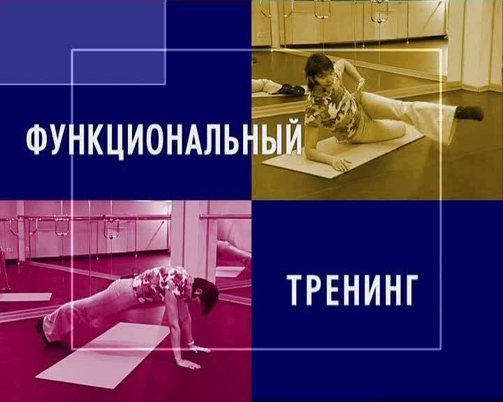Иллюстрация 1 из 4 для Функциональный тренинг (DVD) - Григорий Хвалынский | Лабиринт - видео. Источник: Флинкс