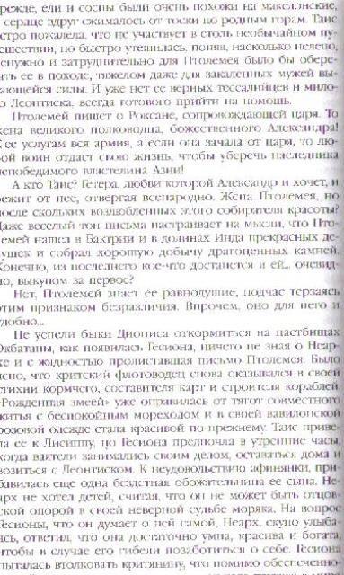 Иллюстрация 1 из 2 для Таис Афинская - Иван Ефремов | Лабиринт - книги. Источник: Ya_ha