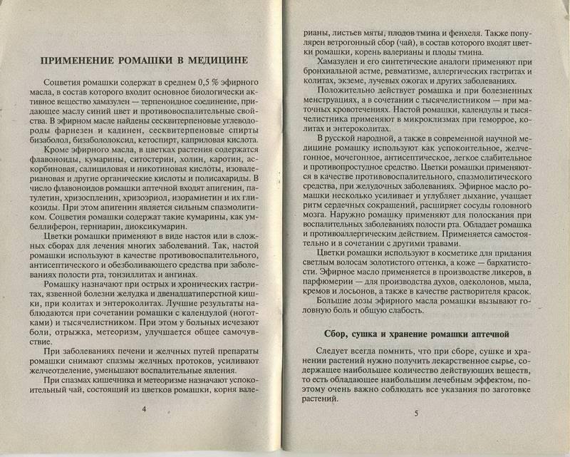 Иллюстрация 1 из 8 для Лечение ромашкой - Анна Смирнова | Лабиринт - книги. Источник: Pallada