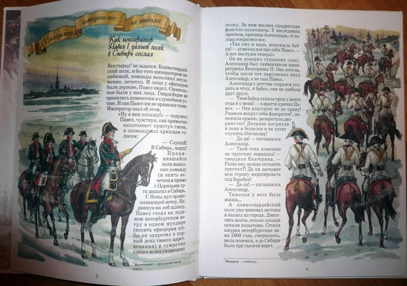 Иллюстрация 1 из 28 для Павел Первый - Наталия Соломко   Лабиринт - книги. Источник: Кнопа2